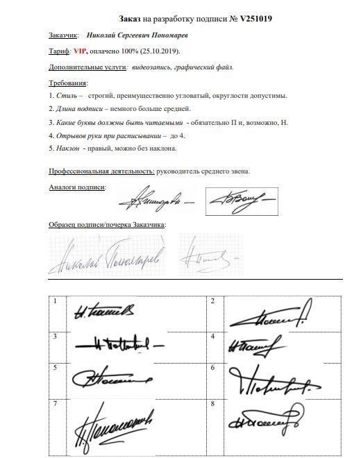 Разработка личной подписи онлайн Ростов-на-Дону